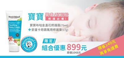 超值組合 『寶寶異膚呵護組』寶寶布咕金盞花修護霜+麥蘆卡奇蹟萬用修護膏(17g外出款)