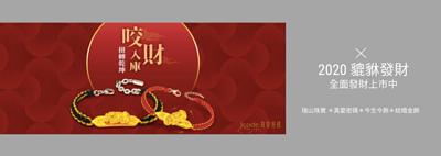 真愛密碼黃金手鍊貔貅開運發財編織手鍊