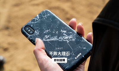 laut 大理石iphone保護殼