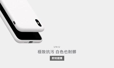 UNIU 軍規防摔iphone保護殼