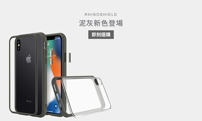 犀牛盾 Rhinoshield  iPhone 防摔保護殼