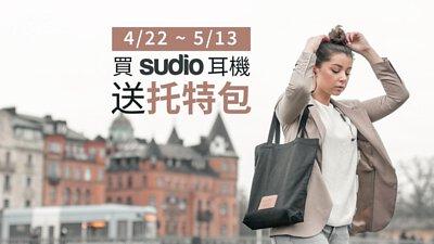 購買sudio耳機就贈送托特包