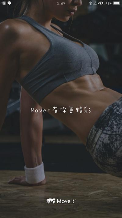 Move It Beat智能運動啞鈴