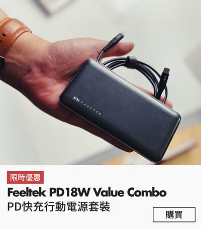 【超值充電組合】Feeltek PD 快充行動電源 + L to USB-C 編織傳輸線