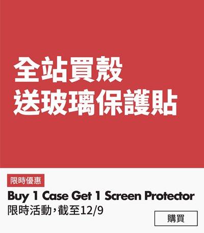 iphone手機殼-送保護貼