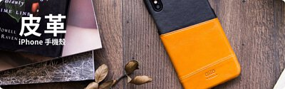 iphone手機殼 皮革