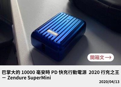 Zendure SuperMini 10000mAh 18W PD