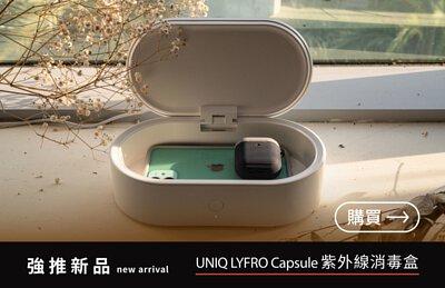 UNIQ LYFRO Capsule