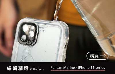 iphone手機殼  pelican-usa