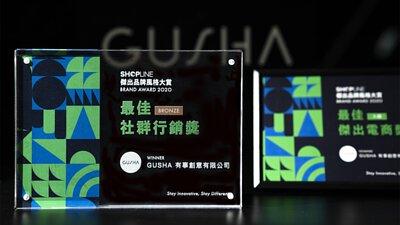 """屬於""""你""""與 GUSHA 的榮耀!榮獲 2020 SHOPLINE 電商品牌最佳社群行銷獎"""