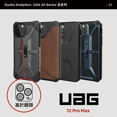 """破解災情!25 款 """"鏡頭框加爆高"""" 的 iPhone 12 Pro Max 防摔殼"""