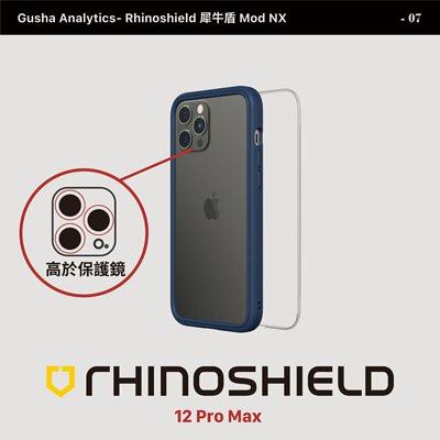 哪些 iPhone 12 Pro Max 防摔手機殼,高於鏡頭保護鏡?