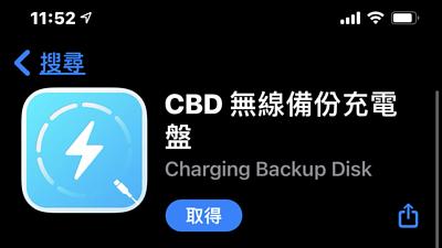 cbd無線備份充電盤app
