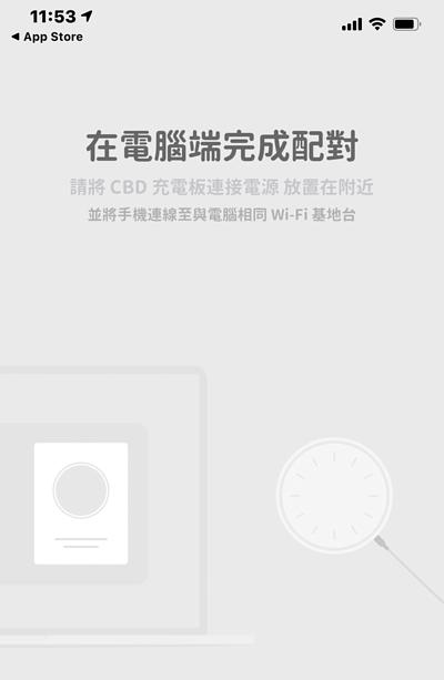 VAP 15W 無線傳檔充電盤完成配對顯示頁面