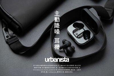 urbanista 無線降噪藍牙耳機