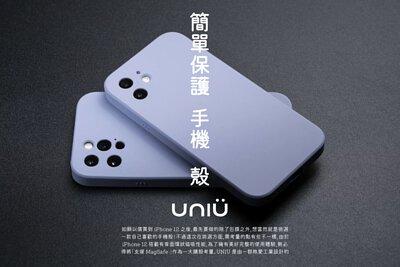 uniu  矽膠iphone保護殼