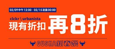 GUSHA 新春祭:8 折 Cow 你了!」eight-sale