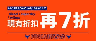 GUSHA 新春祭:7 折 Cow 你了!」seven-sale