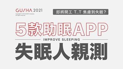 """【5款助眠 APP 推薦】失眠人""""親測有效"""":智能鬧鐘、冥想、放鬆音樂"""