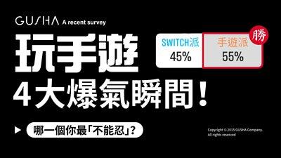 你是 Switch 派還是手遊派?網友票選結果居然!加碼 4 招「爆氣瞬間」破解術