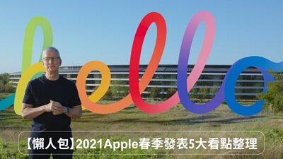 【懶人包】2021 Apple 春季發表 5 大看點整理:iMac、iPad Pro、紫色 iPhone 12、AirTag、Apple TV 4K