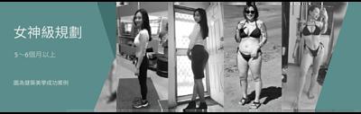 健築美學 女神級規劃 翹臀訓練 蜜大腿打造鍛鍊