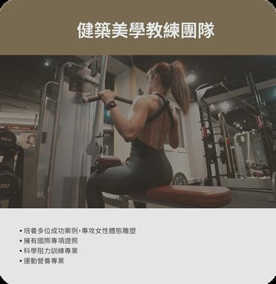 關於健築美學專業健身教練