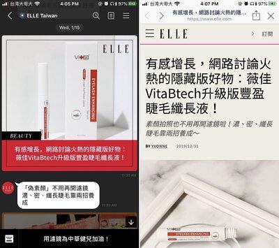 ELLE雜誌特別用官方LINE推薦給讀者(圖片來源:ELLE TAIWAN)