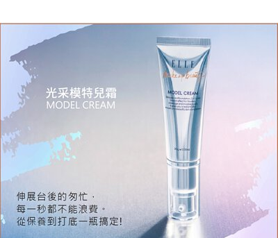 ELLE model cream