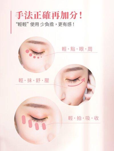 眼霜使用手法,輕輕的 更有感