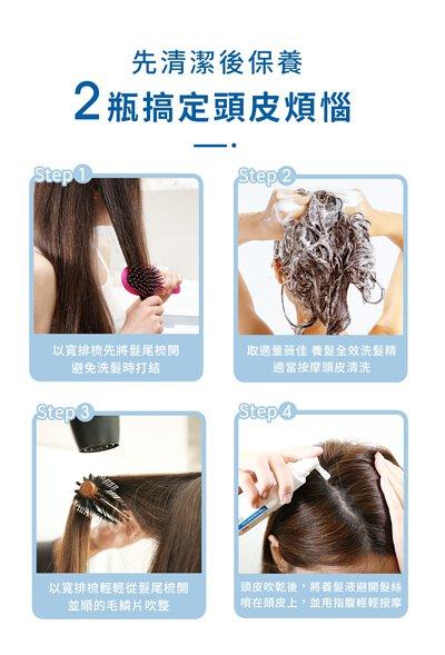 洗髮養髮步驟