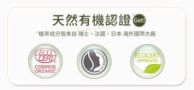 天然有機認證,植萃成分來自海外大廠