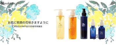 赫茲風格嚴選植萃天然保養品-日本神戶花福Masakique,產品堅持使用有機原料及公平交易認證的稀有植物成分,是對皮膚友善的天然由來保養品。