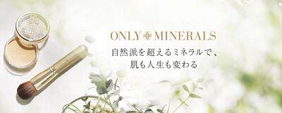 赫茲風格-日本Only Minerals天然礦物粉底彩妝,連續七年日本銷售第一的母嬰親善天然彩妝。