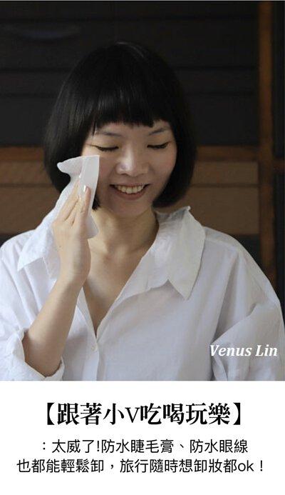 跟著小V吃喝玩樂推薦|旅行卸妝用,卸妝赫茲布|連防水睫毛膏、防水眼線都能輕鬆卸