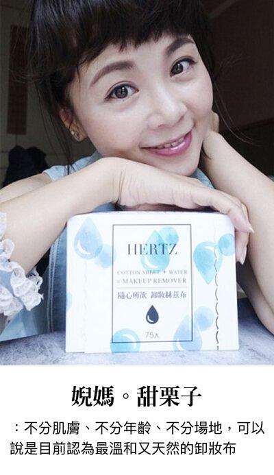 妮媽甜栗子推薦|赫茲風格|卸妝布溫和卸妝|乾式卸妝棉,加水就能卸妝