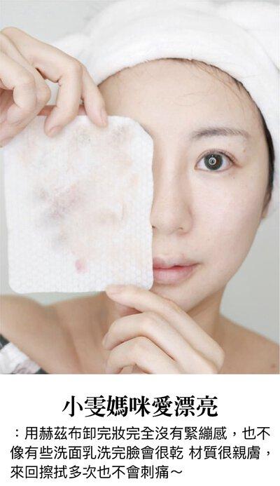 小雯媽咪愛漂亮推薦|乾的卸妝棉,用赫茲卸妝布卸妝不緊繃、不刺激,不像洗面乳洗臉完很乾