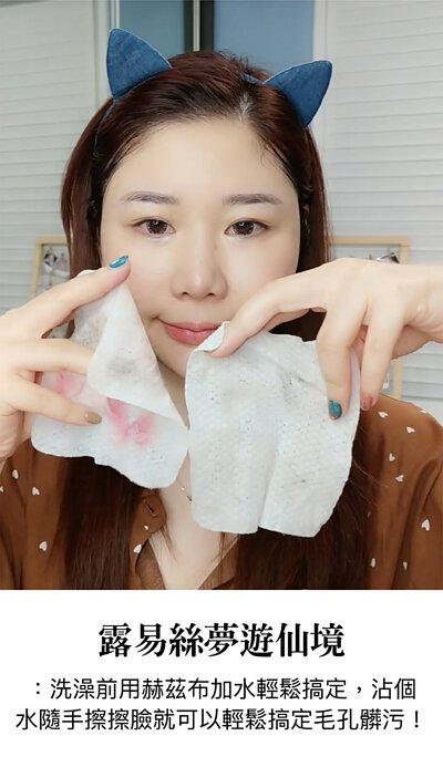 露易絲夢遊仙境推薦|乾式卸妝棉,赫茲卸妝布|加水擦擦臉就能卸妝|赫茲風格