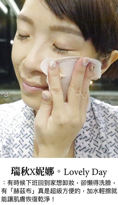 瑞秋x妮娜推薦,下班回家想卸妝卻懶得洗臉,赫茲卸妝布超方便,加水輕擦肌膚就恢復乾淨|赫茲風格