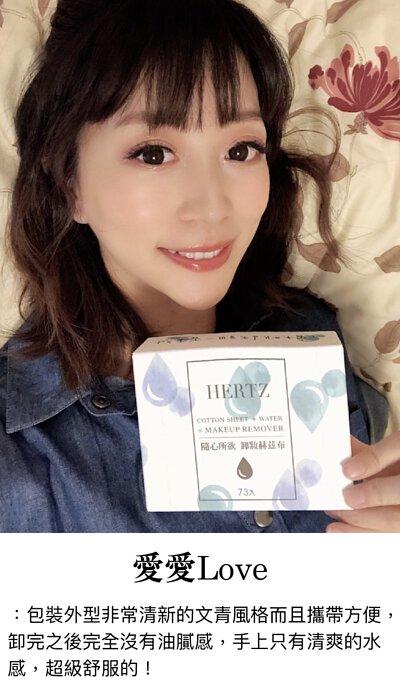 愛愛推薦|赫茲卸妝布外盒包裝文青,攜帶方便,乾的卸妝棉加水就能卸妝