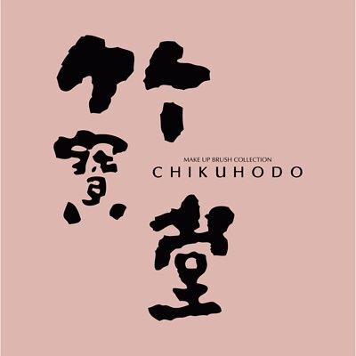 竹寶堂 CHIKUHODO-赫茲風格嚴選日本美妝品牌