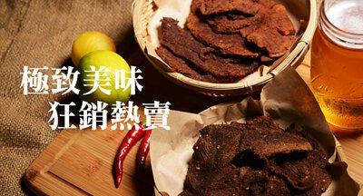 麻辣陳 - 宮廷極品肉乾 超好吃 超刷嘴