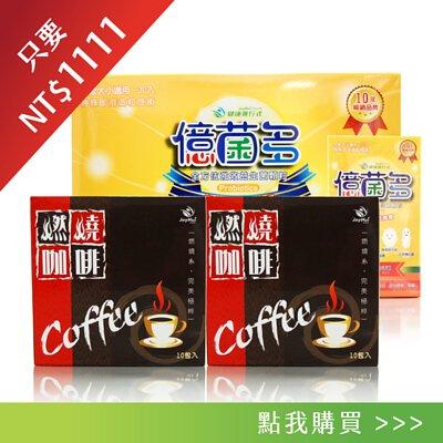 健康進行式燃燒咖啡2盒+億菌多30入+10入只要1111元