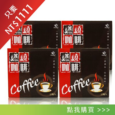 健康進行式燃燒咖啡4盒只要1111元