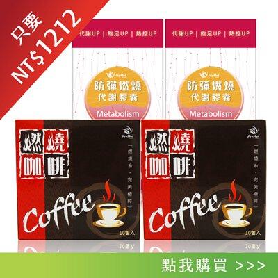健康進行式燃燒咖啡2盒+防彈燃燒代謝膠囊2盒只要1212元