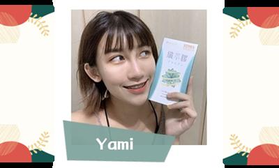 Yami纖萃膠好評推薦