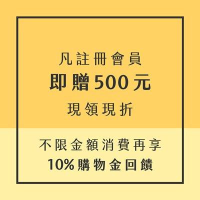 500元購物金先領現折 | 購物再回饋10%