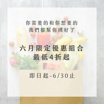 健康進行式歐瑪茉莉六月保健食品優惠
