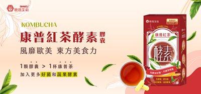 歐瑪茉莉康普紅茶酵素新品上市