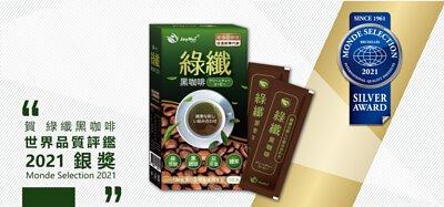 綠纖黑咖啡獲得2021年世界品質品鑑大賞銀獎